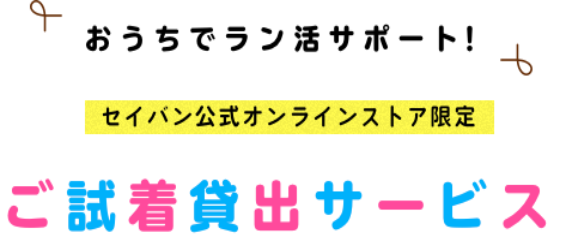 【セイバン公式サイト限定】ラン活ランドセル試着貸出サービス